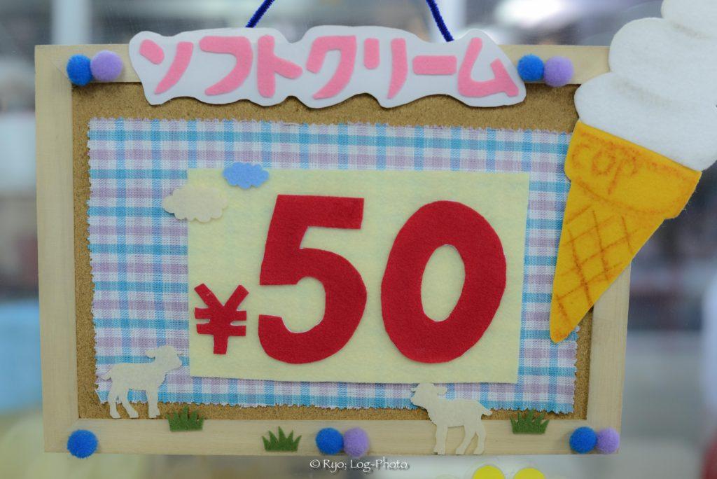 ソフトクリーム50円