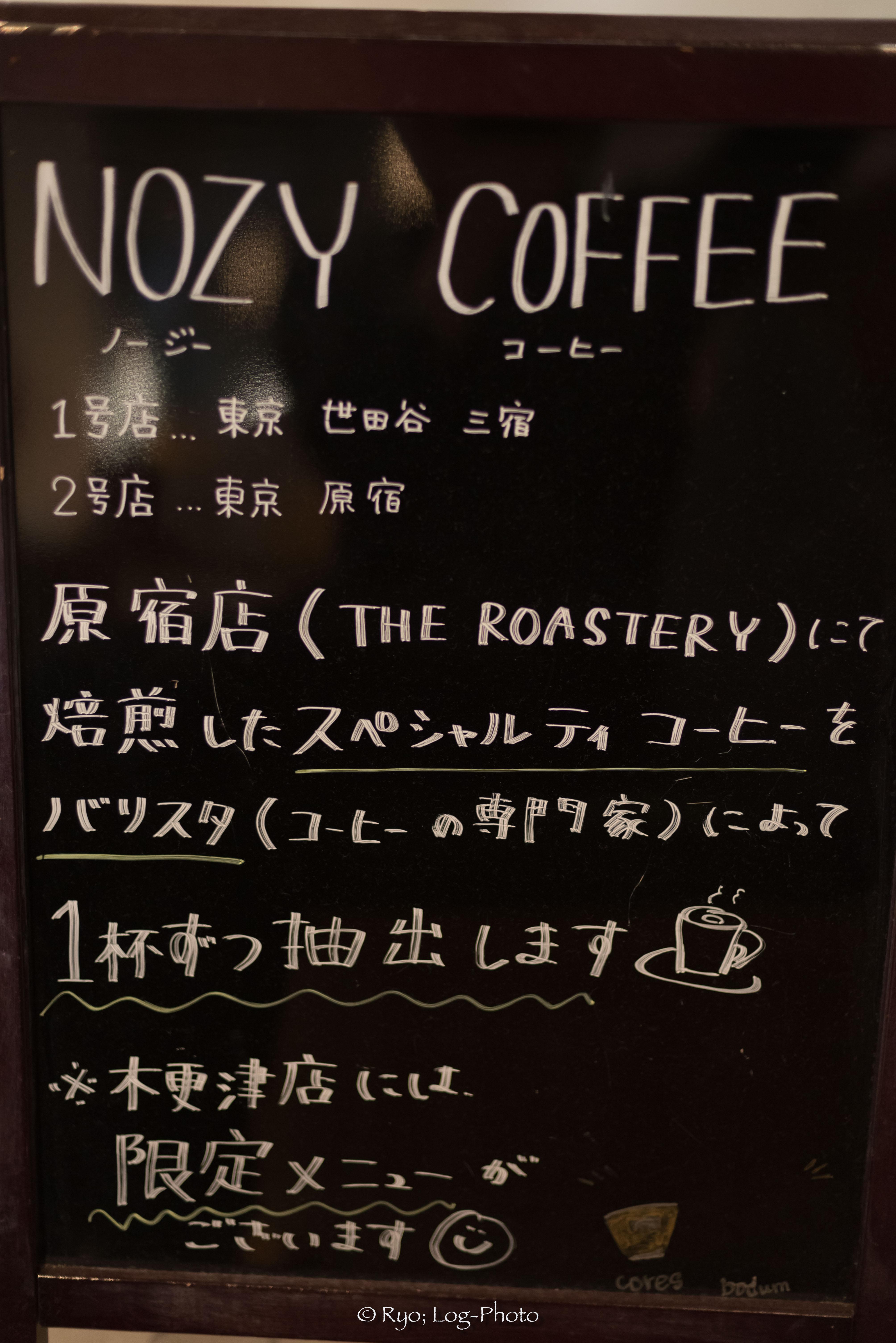 nozycoffeeノージーコーヒー木更津 店舗紹介