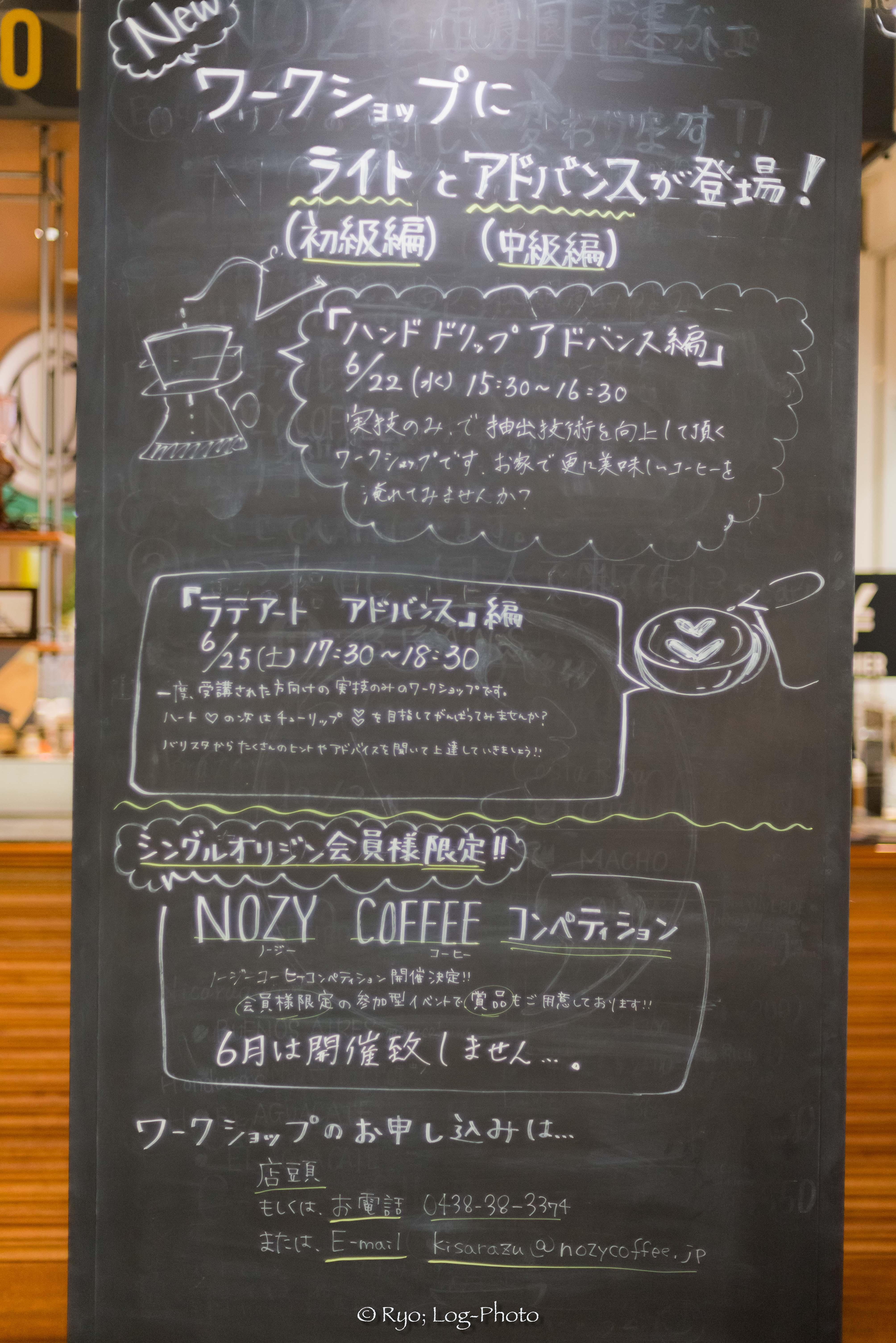 ノージーコーヒー コーヒー教室