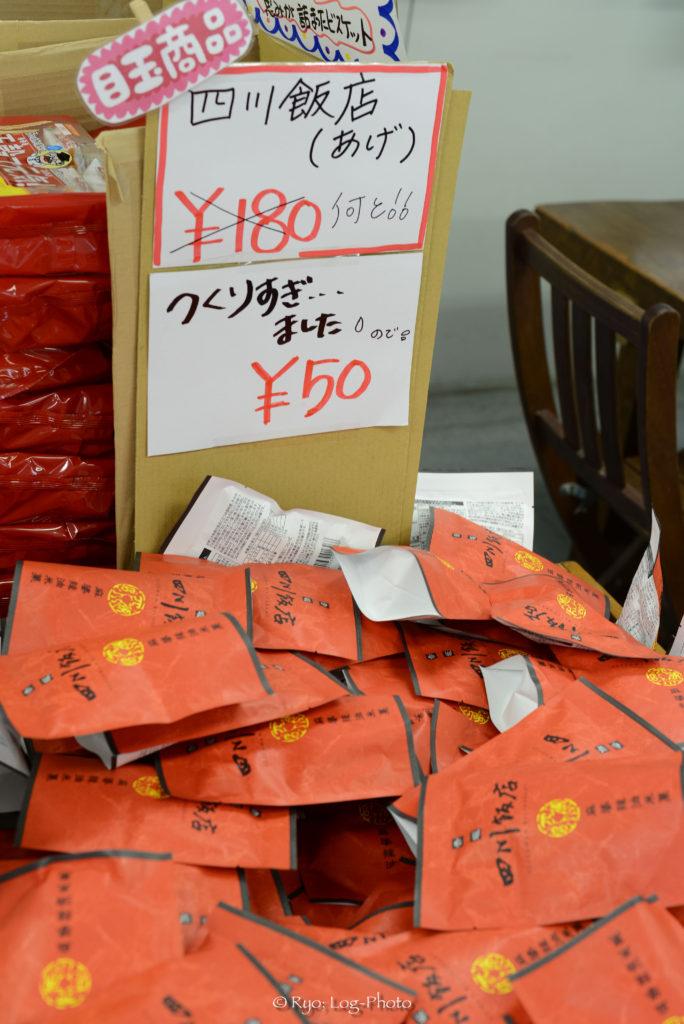 これ美味しい!50円!