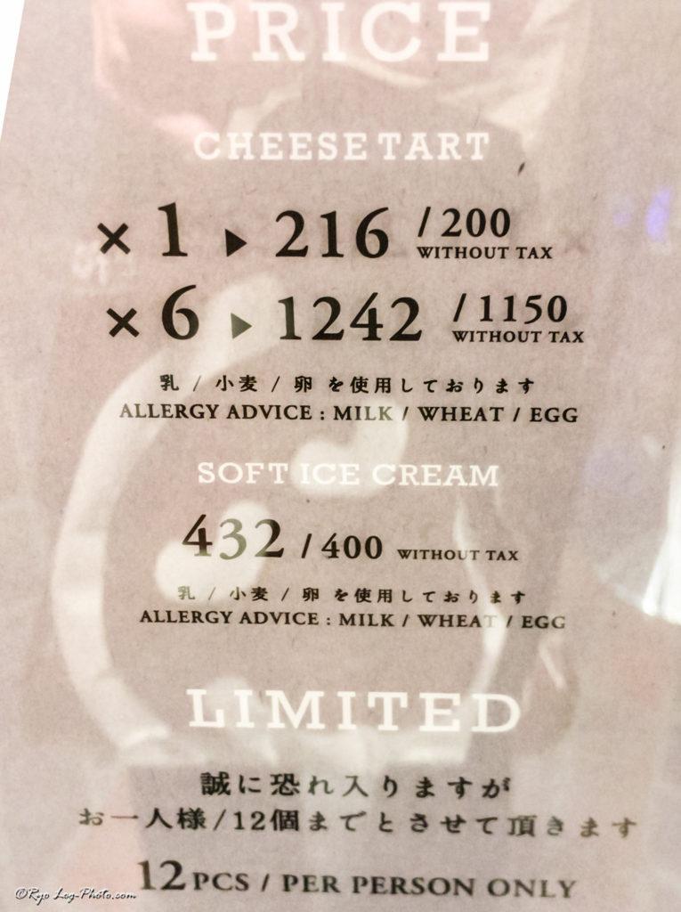 bakeベイク メニュー値段