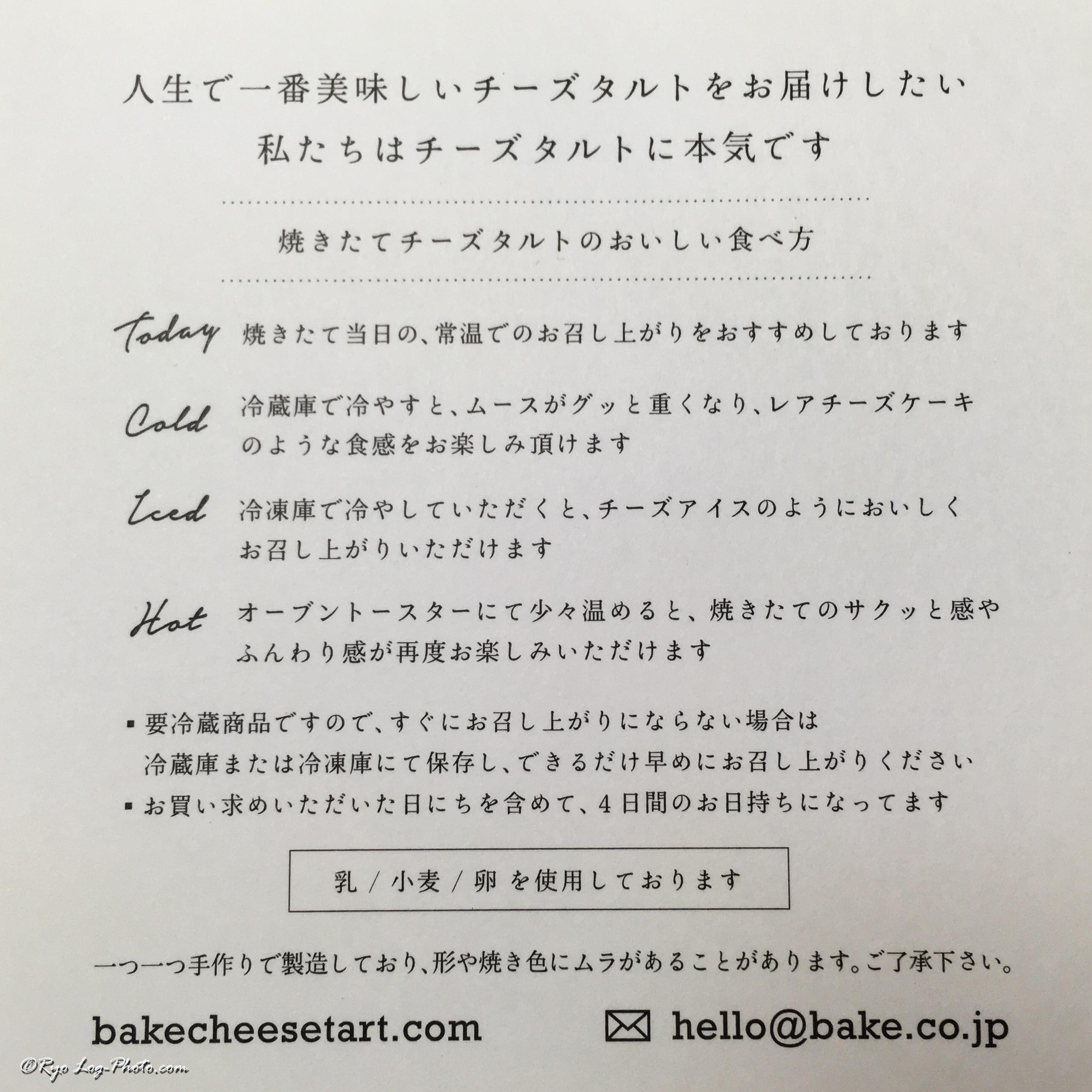 ベイク、チーズタルトの食べ方