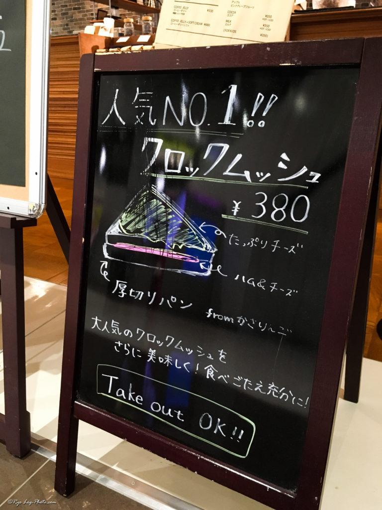 nozy ノージーコーヒー クロックムッシュ