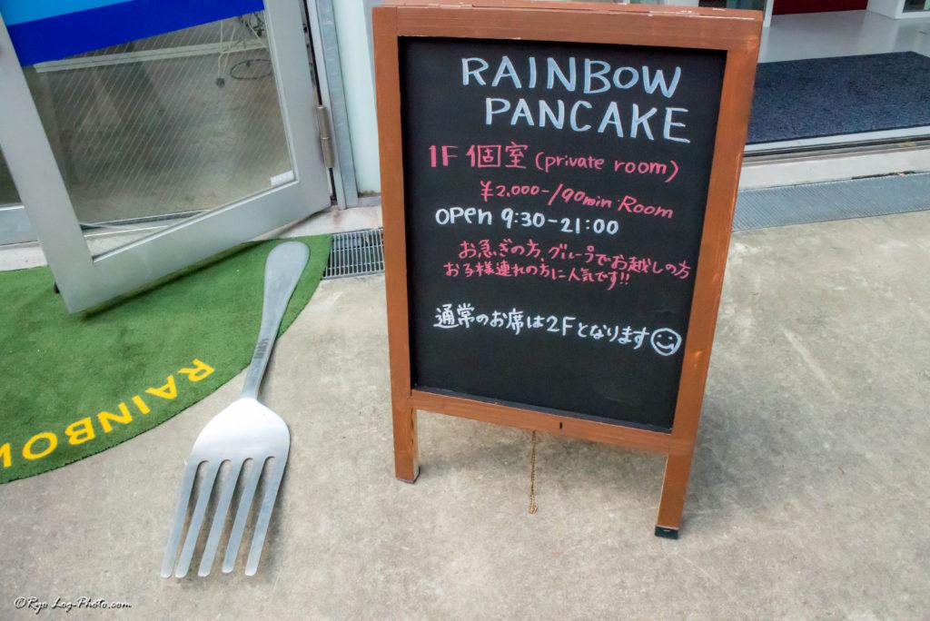 レインボーパンケーキ 一階 予約