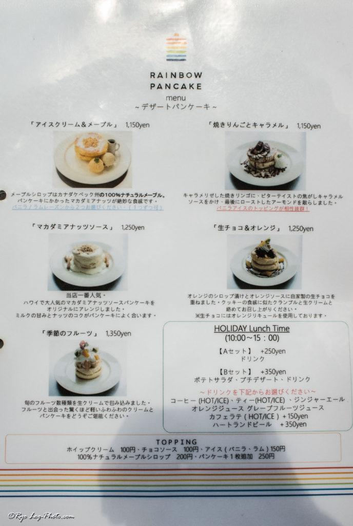レインボーパンケーキ メニュー 原宿
