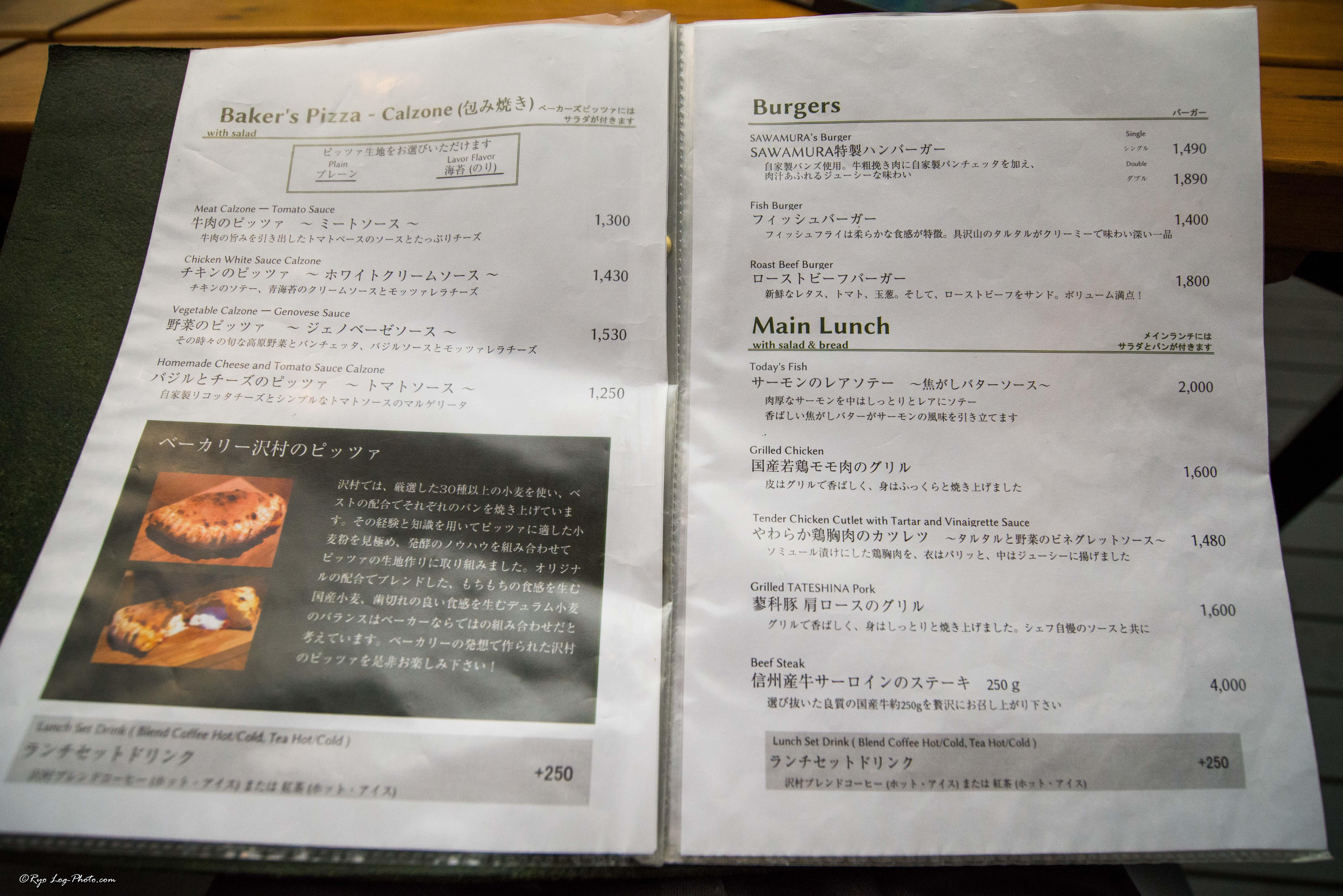 沢村のピザ、バーガー、メインランチ