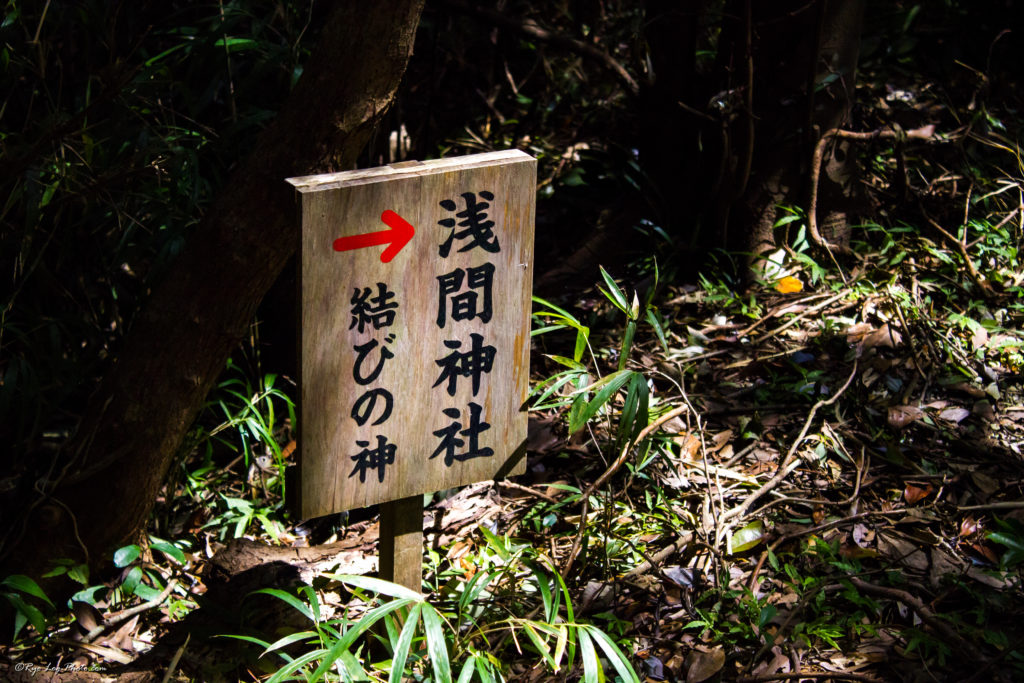 浅間神社 結びの神 絶景
