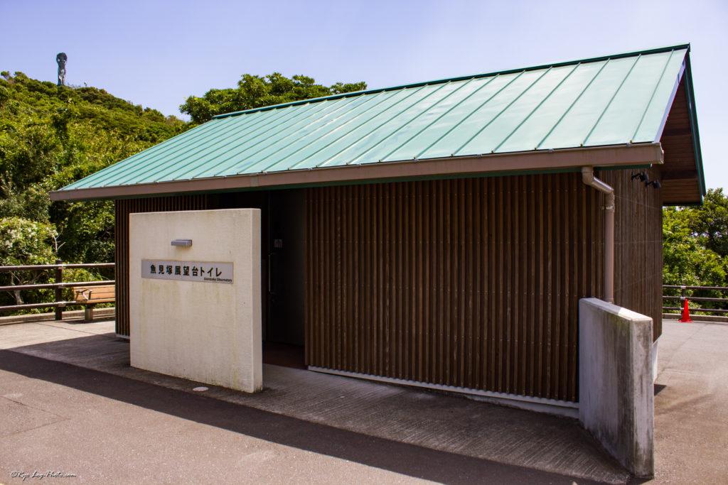 駐車場脇にトイレ 魚見塚展望台