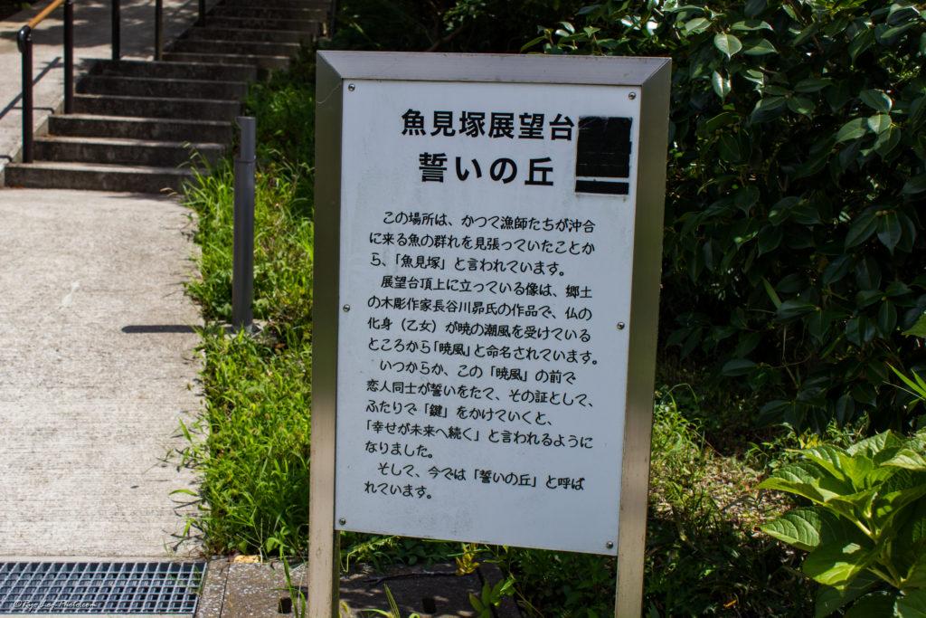鴨川 魚見塚展望台 誓いの丘