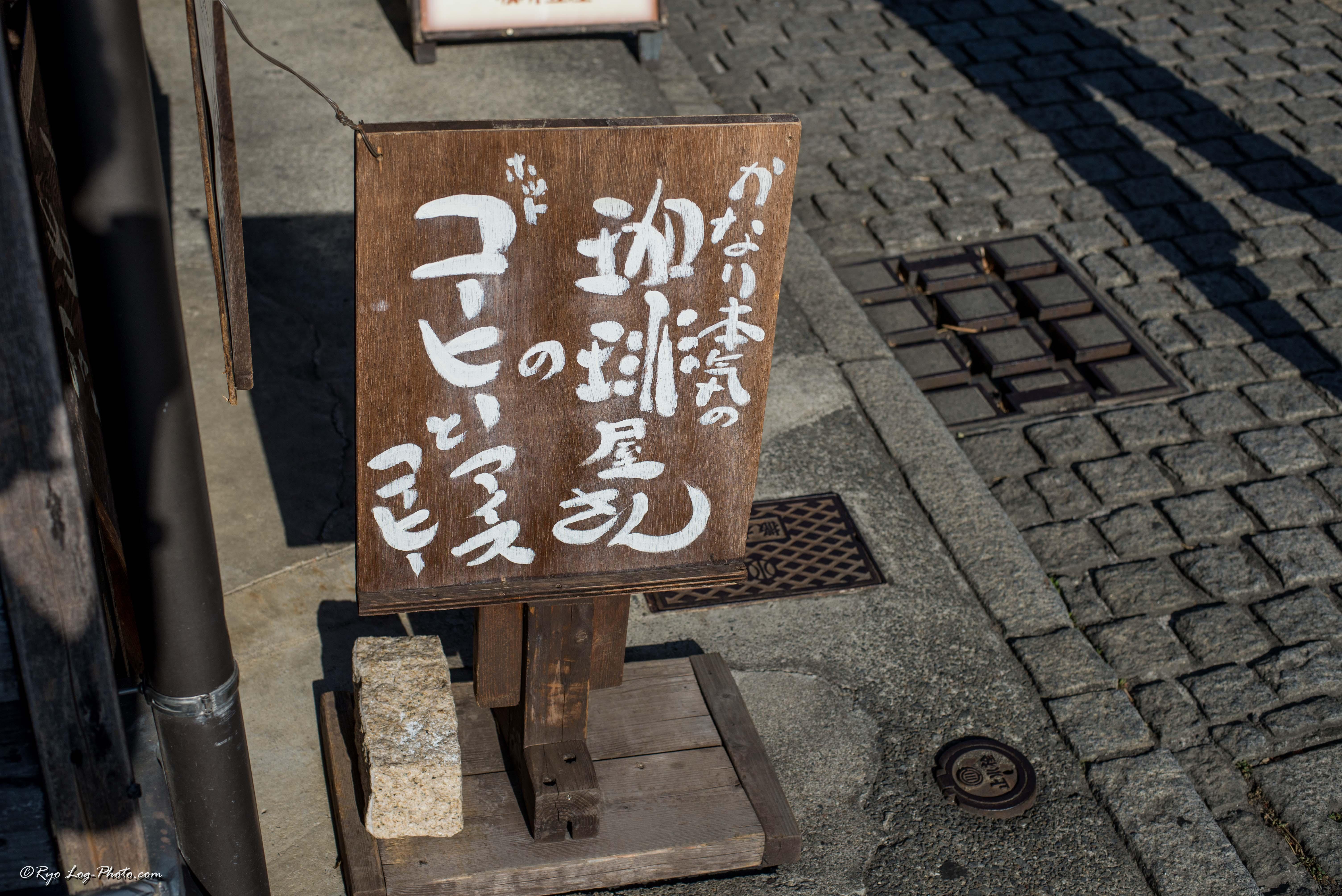 豆蔵 川越 カフェ