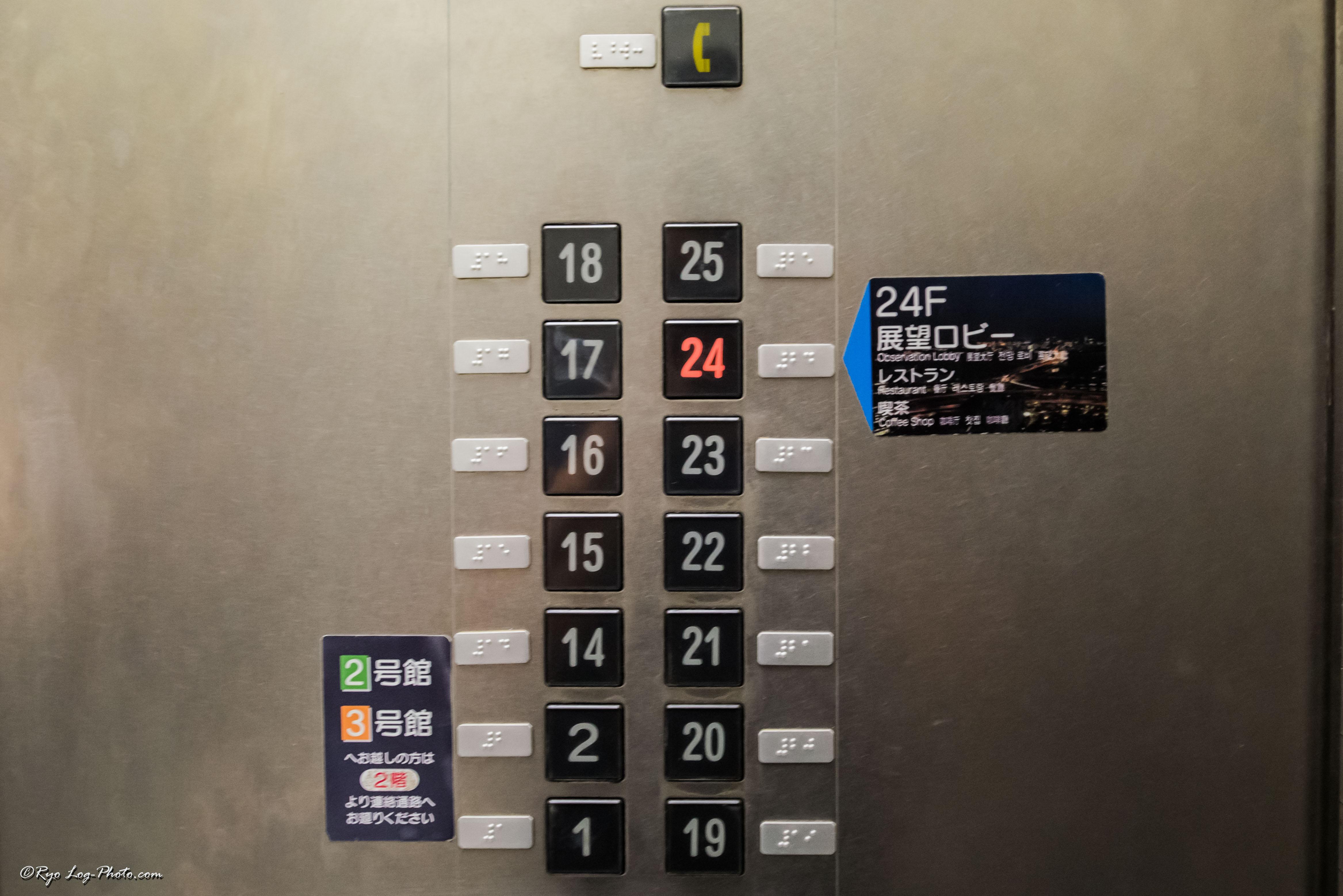 神戸市役所 夜景 六甲山 エレベーター