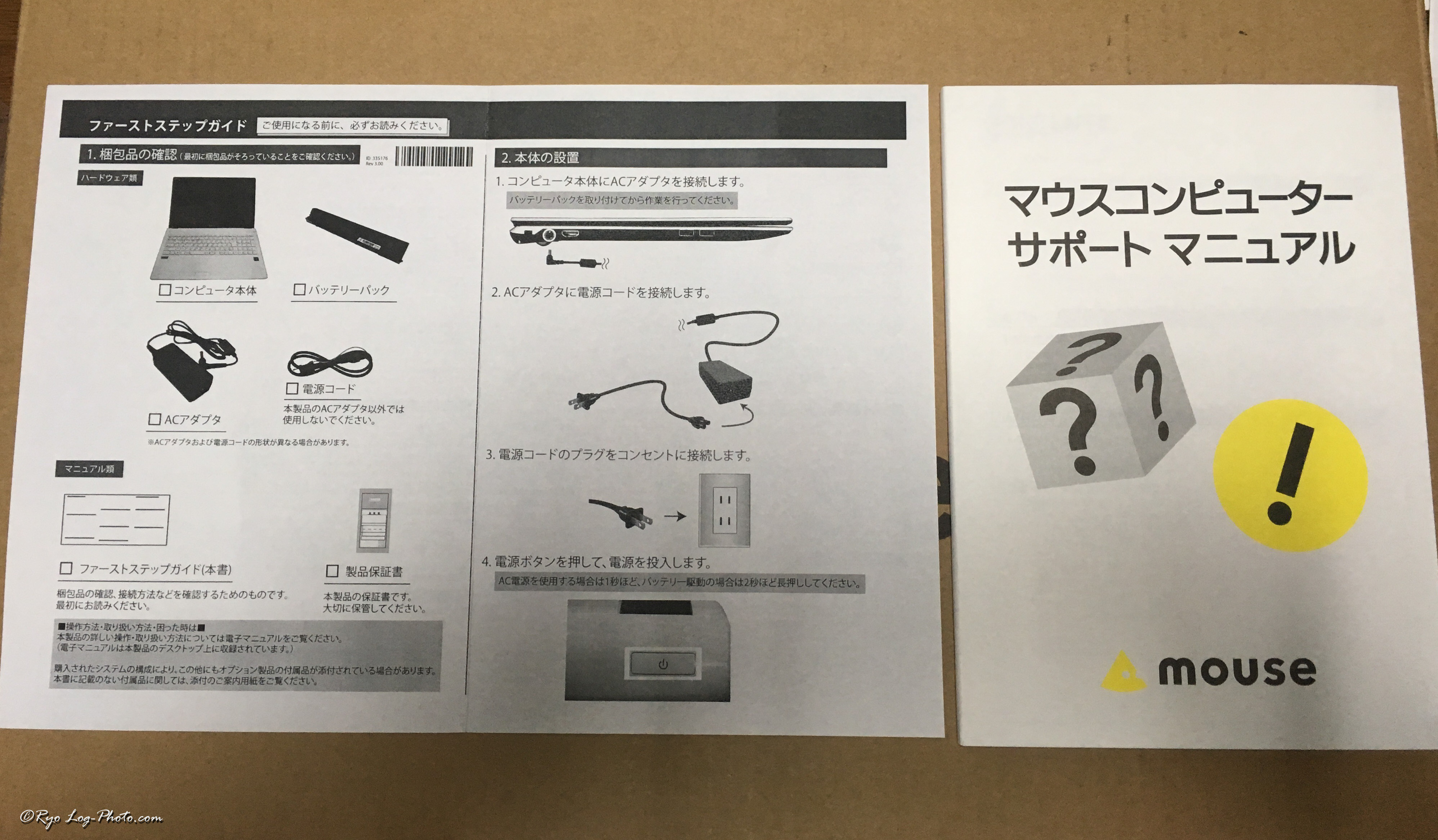 mouse コンピューター パソコン サポート