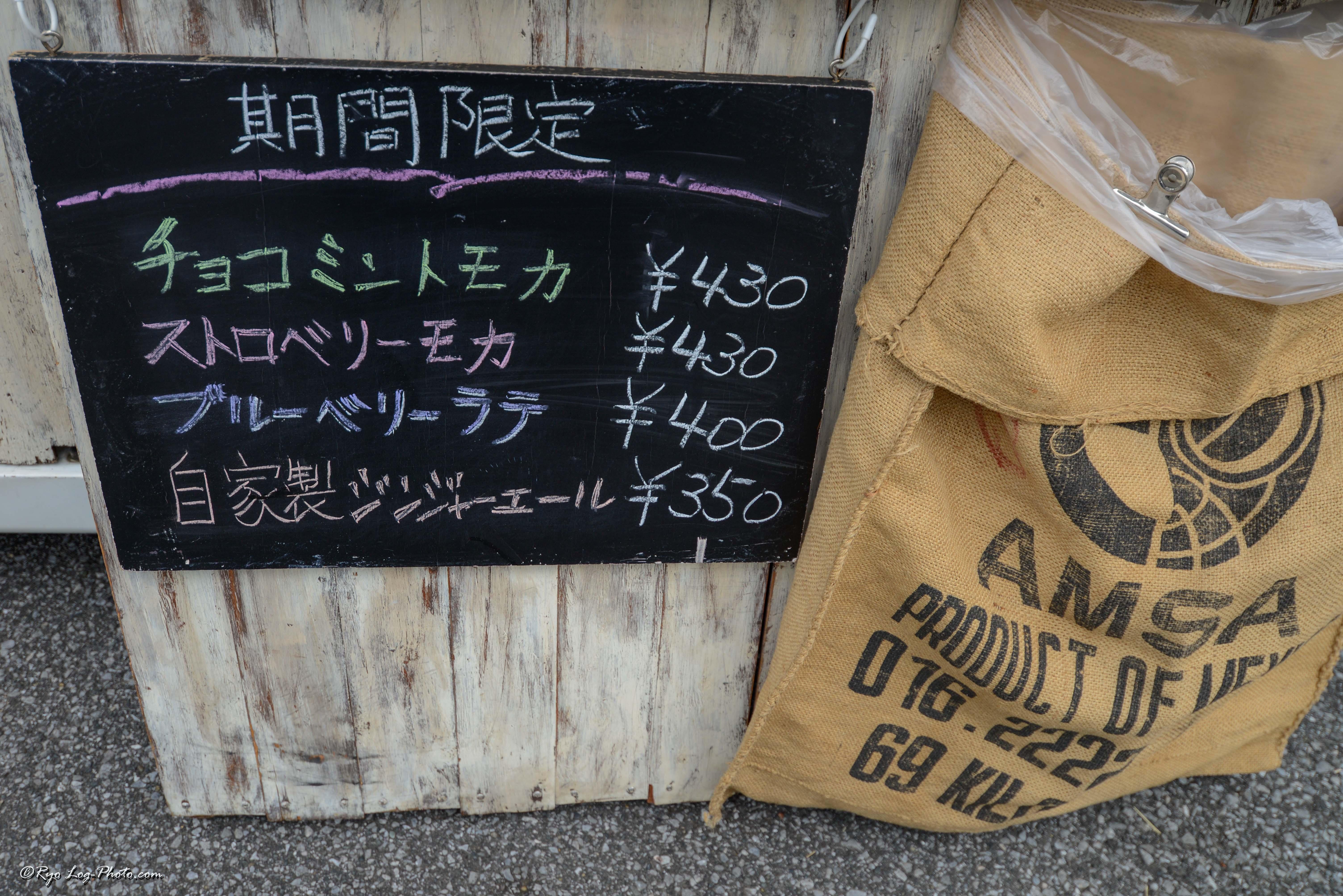 旅をする木 君津 コーヒー 久留里 田舎カフェ