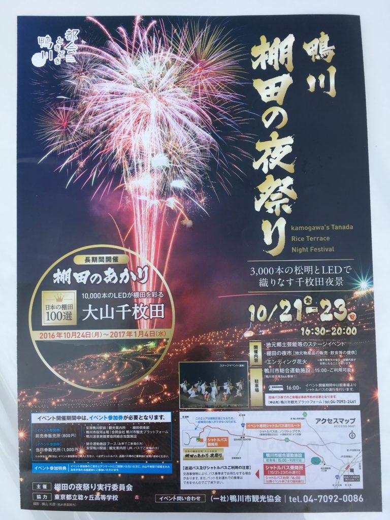 大山千枚田 ライトアップ 2016