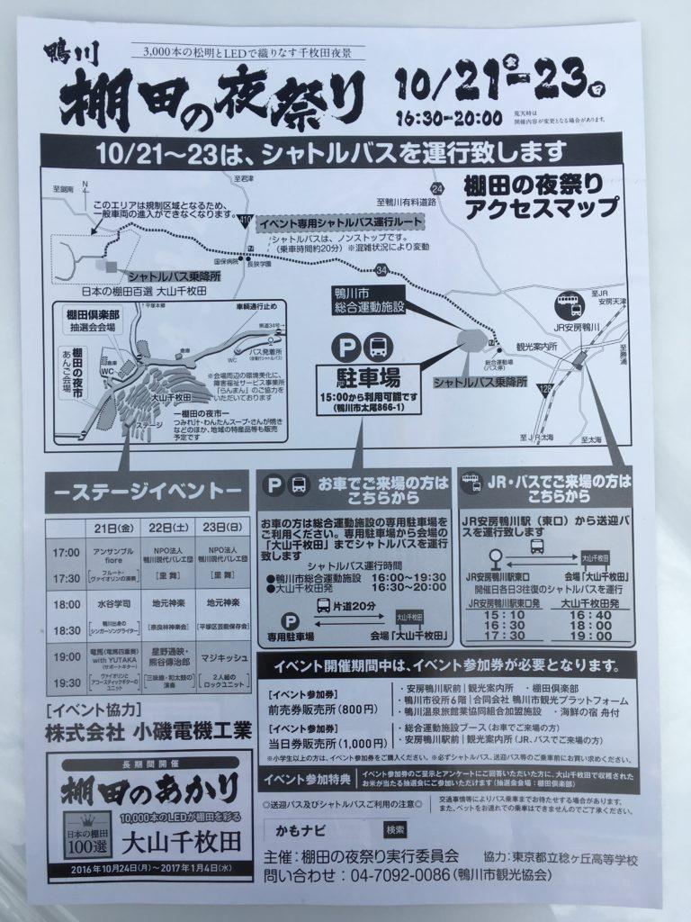 大山千枚田 ライトアップ 駐車場