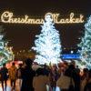 クリスマスマーケットin横浜赤レンガ倉庫のイルミネーション2017−2018情報!日程いつまで?