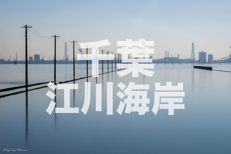 江川海岸 撤去 取り壊し