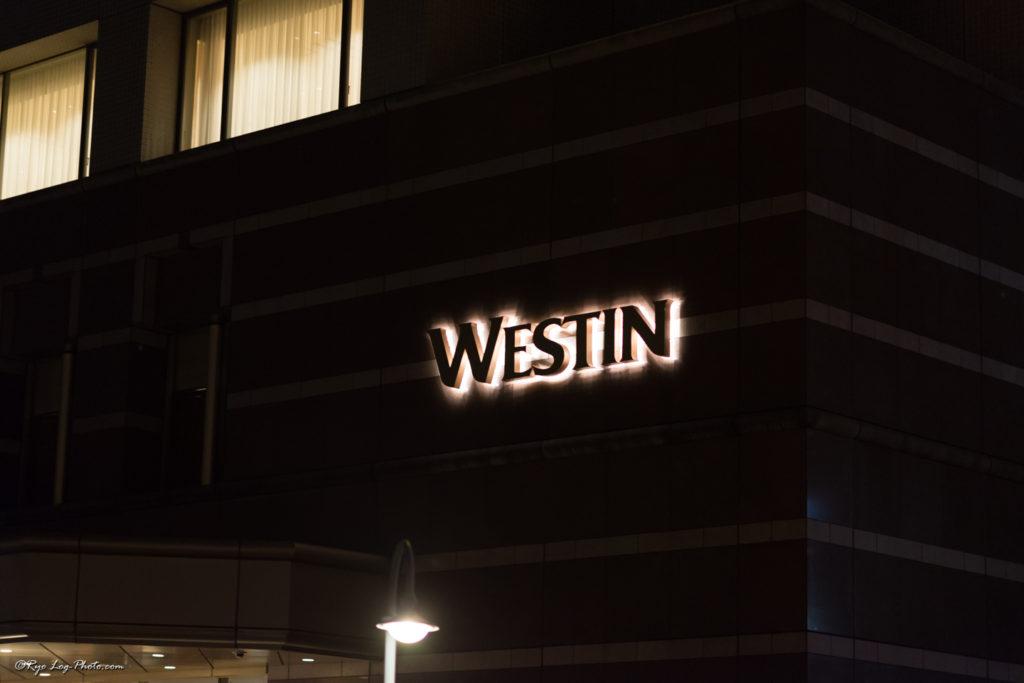 ウェスティンホテル westin