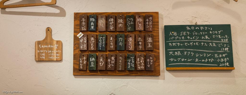 rojiura-curry-samurai 路地裏カリィ侍 侍