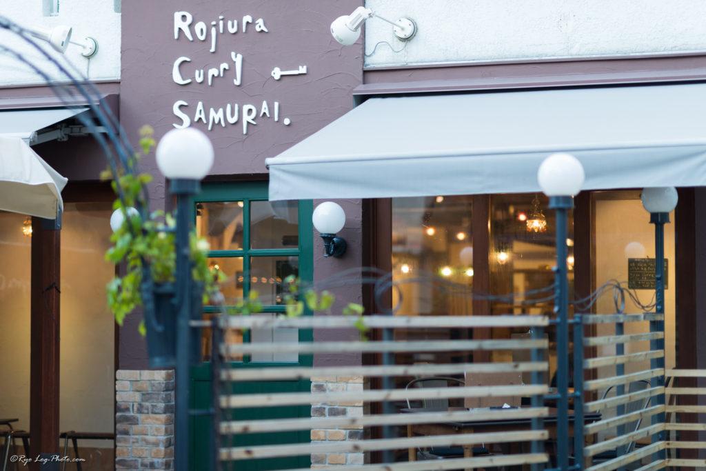 rojiura-curry-samurai 路地裏カリィ侍 吉祥寺