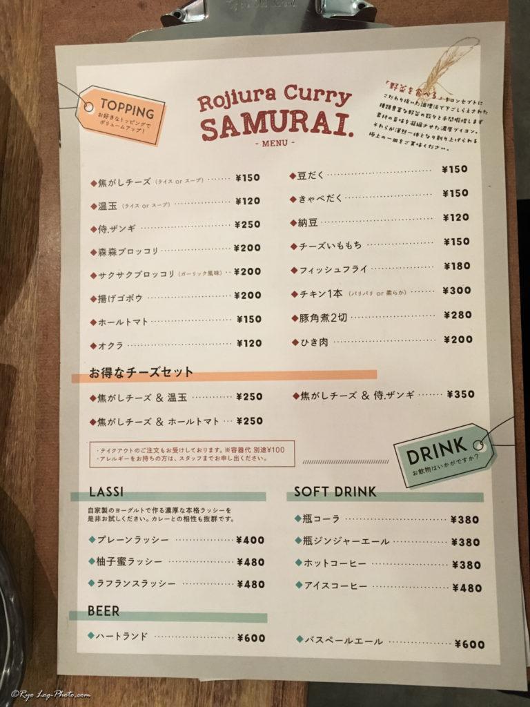rojiura-curry-samurai メニュー 路地裏