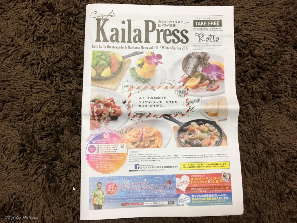 cafe kaila menu1 カフェカイラ メニュー