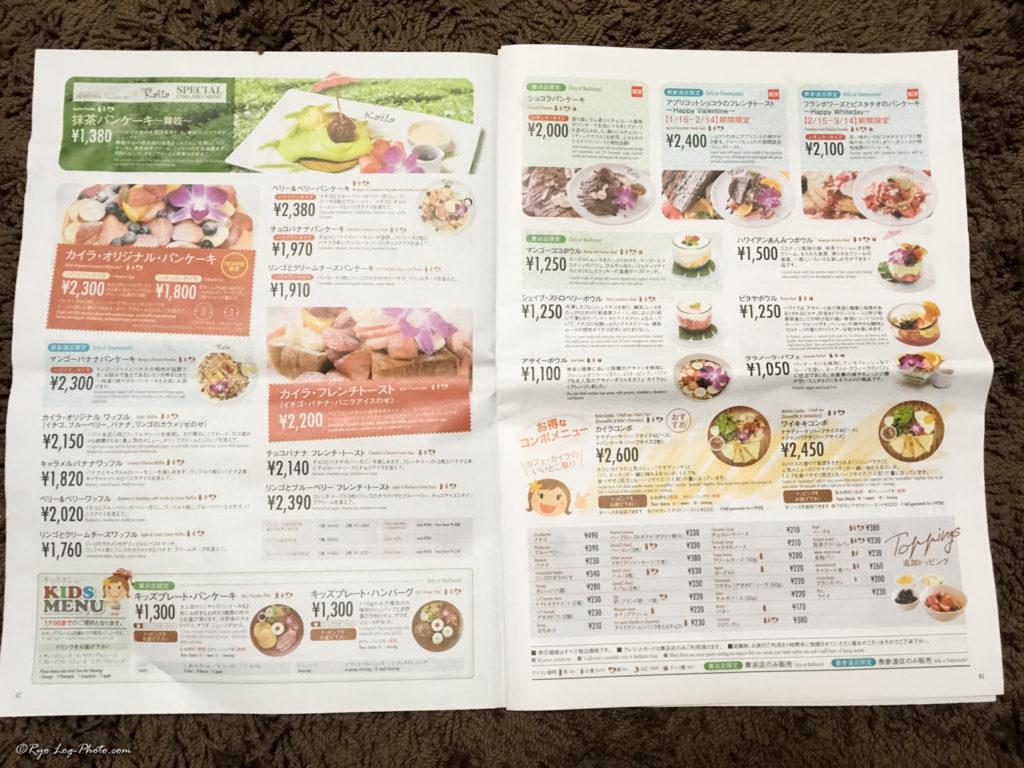 cafe kaila menu2 カフェカイラ メニュー
