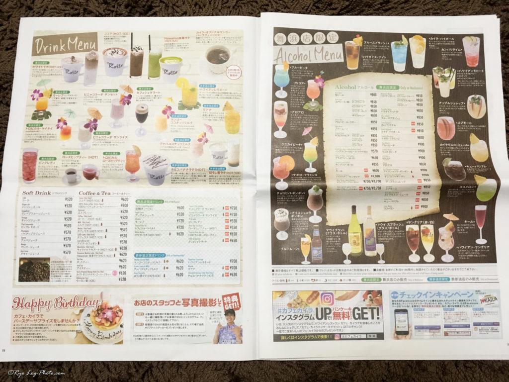 cafe kaila menu カフェカイラ メニュー4