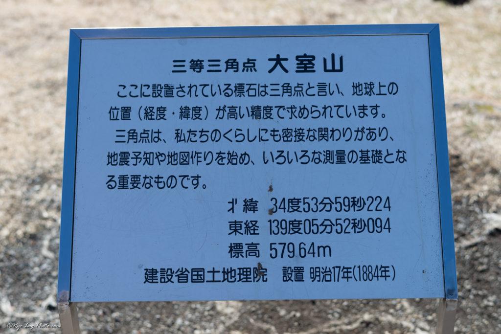 大室山 伊豆 観光 標高