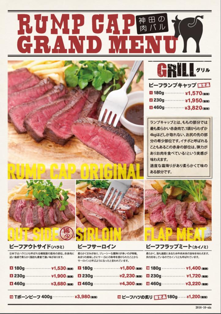 grand menu1 ランプキャップ メニュー
