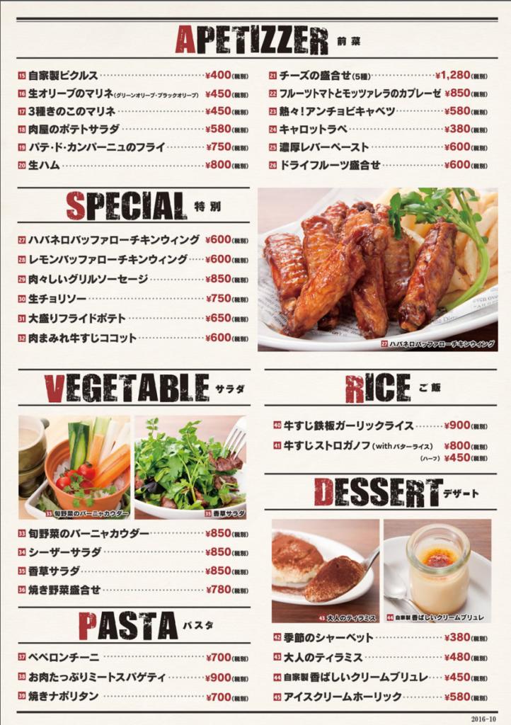 grand menu2 ランプキャップ メニュー
