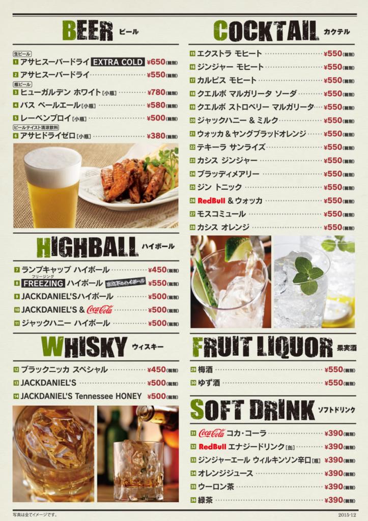 grand menu3 ランプキャップ メニュー