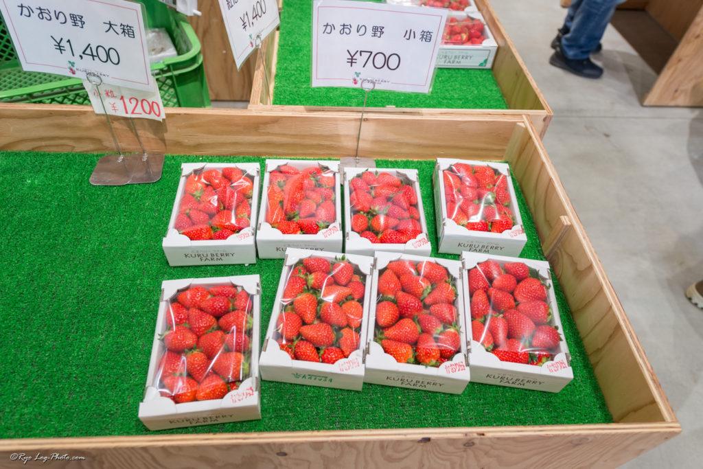 愛彩畑 直売所 イチゴ