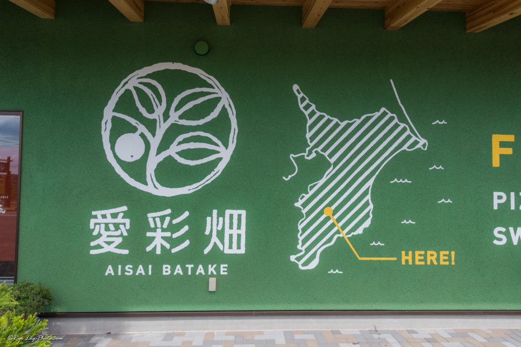 愛彩畑 地図