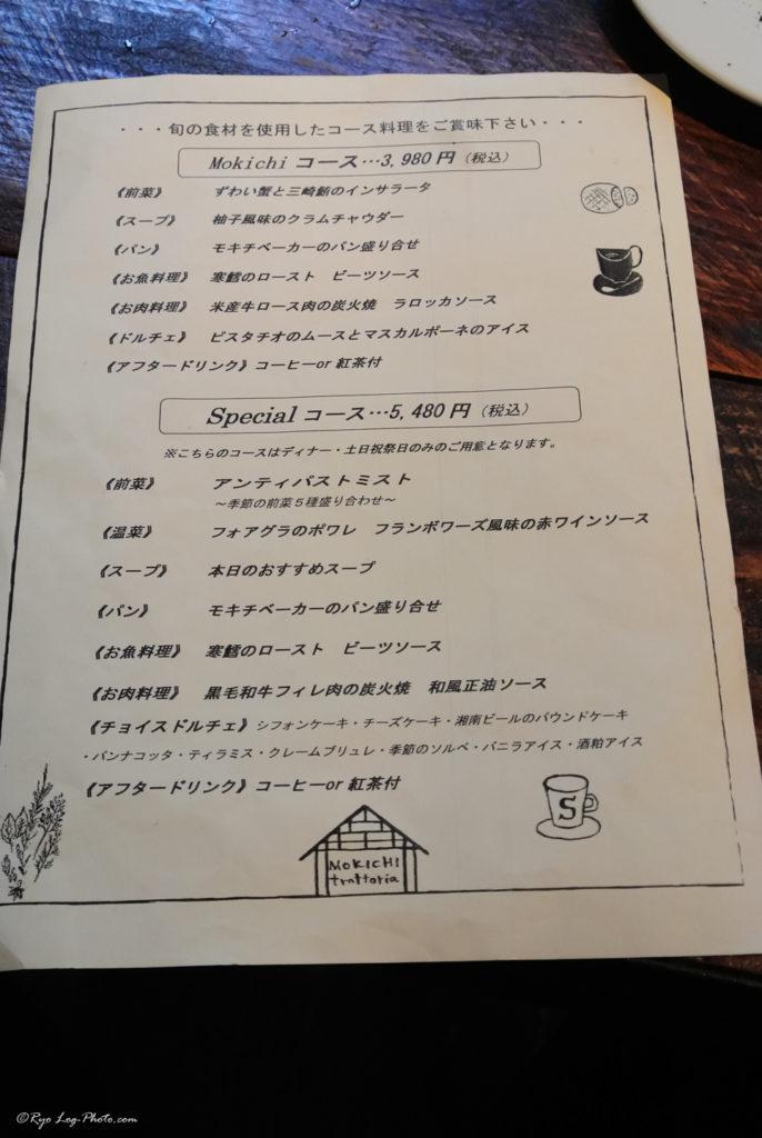 mokichi モキチ メニュー 湘南 イタリアン