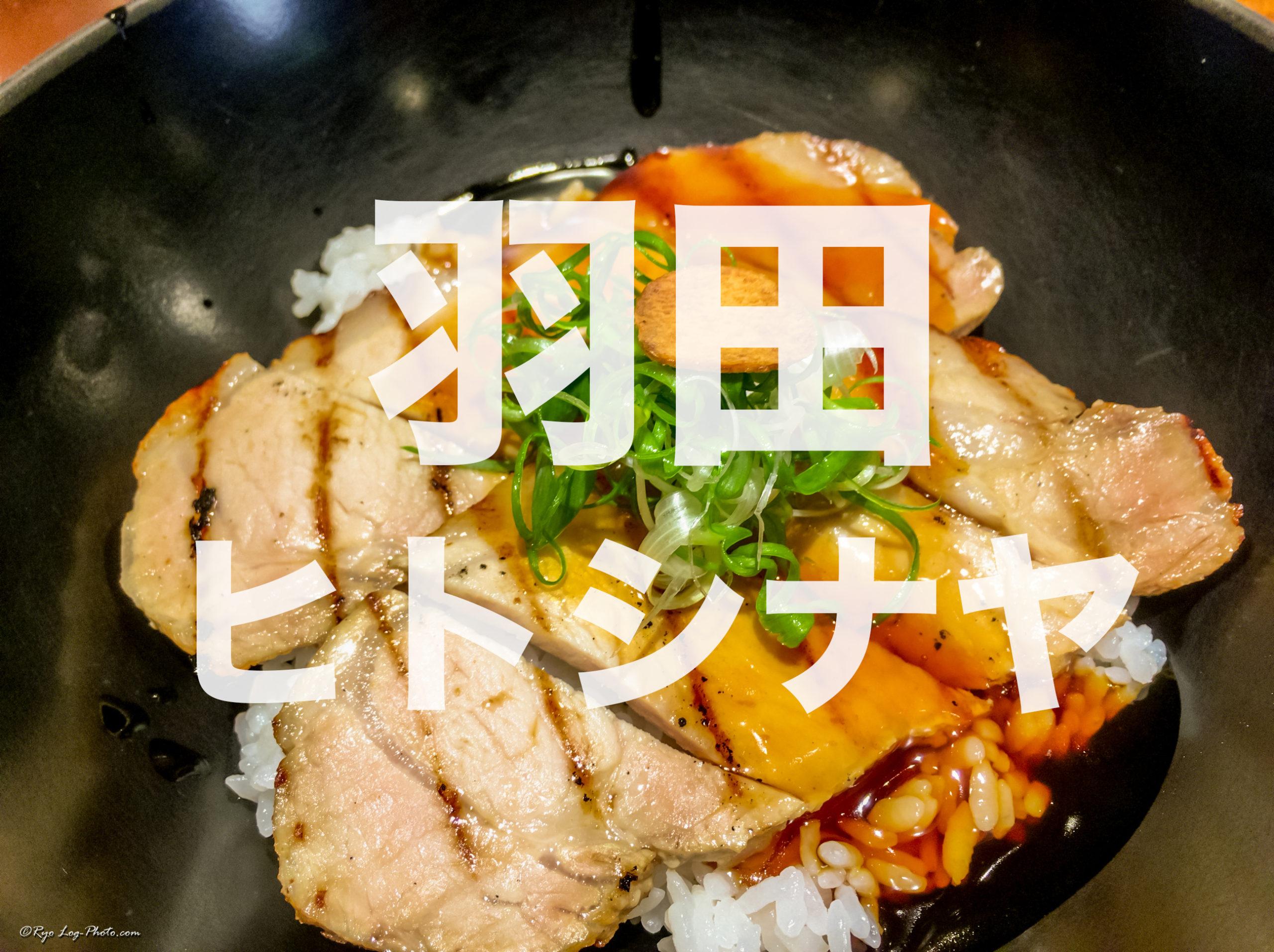 羽田空港 ランチ 朝食 ヒトシナヤ
