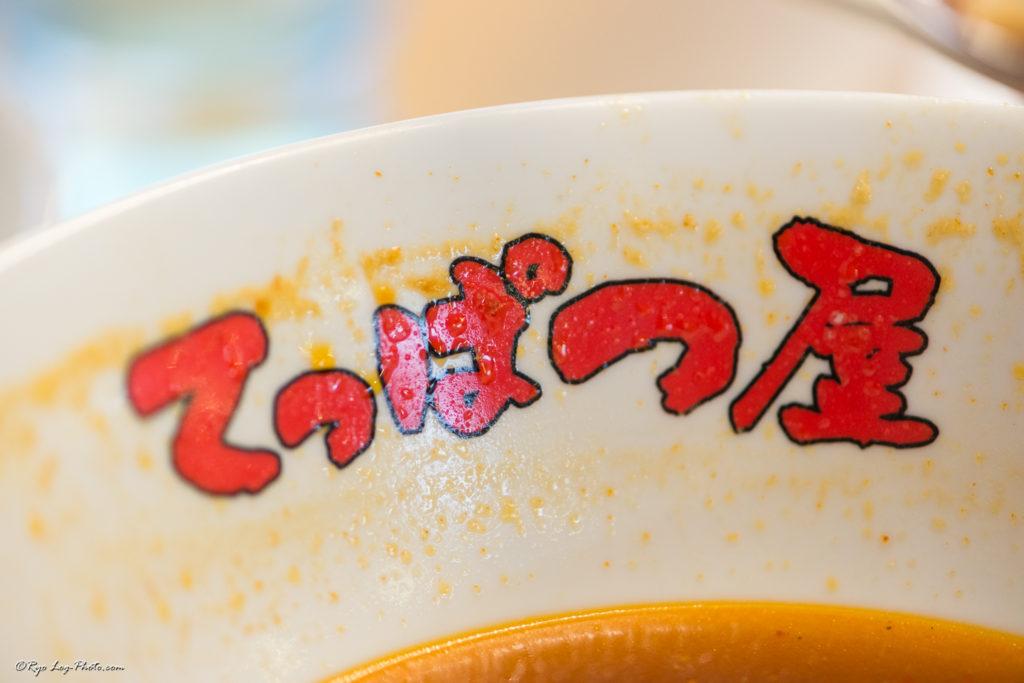 千葉 勝浦 担々麺