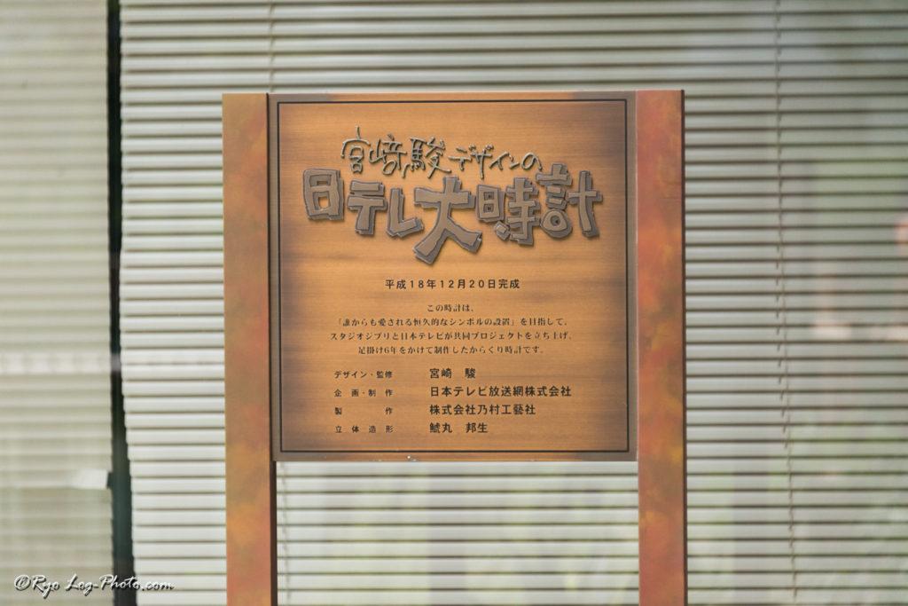 宮崎駿 日テレ 大時計 時間