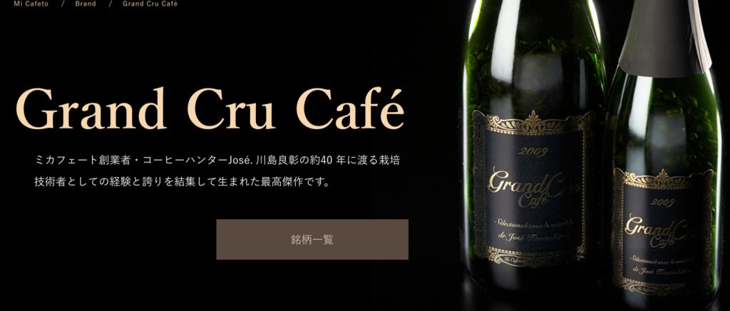 mi cafeto 高級豆 コーヒー