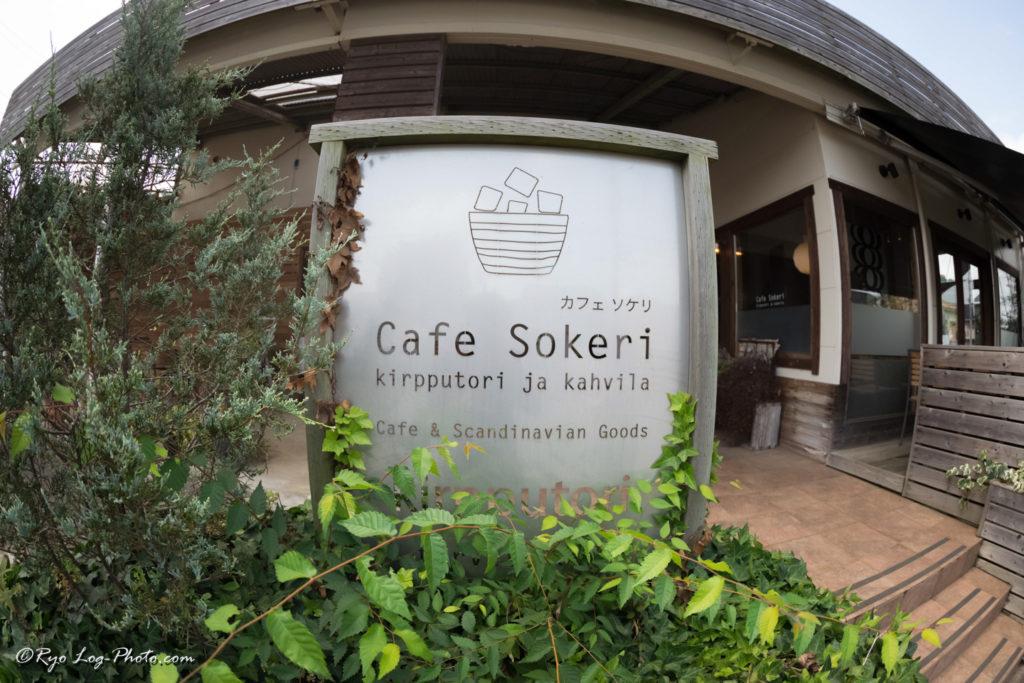 cafe sokeri カフェ ソケリ 佐倉市