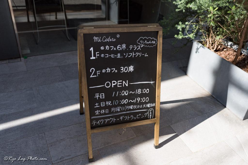 元町 横浜 カフェ mi cafeto2