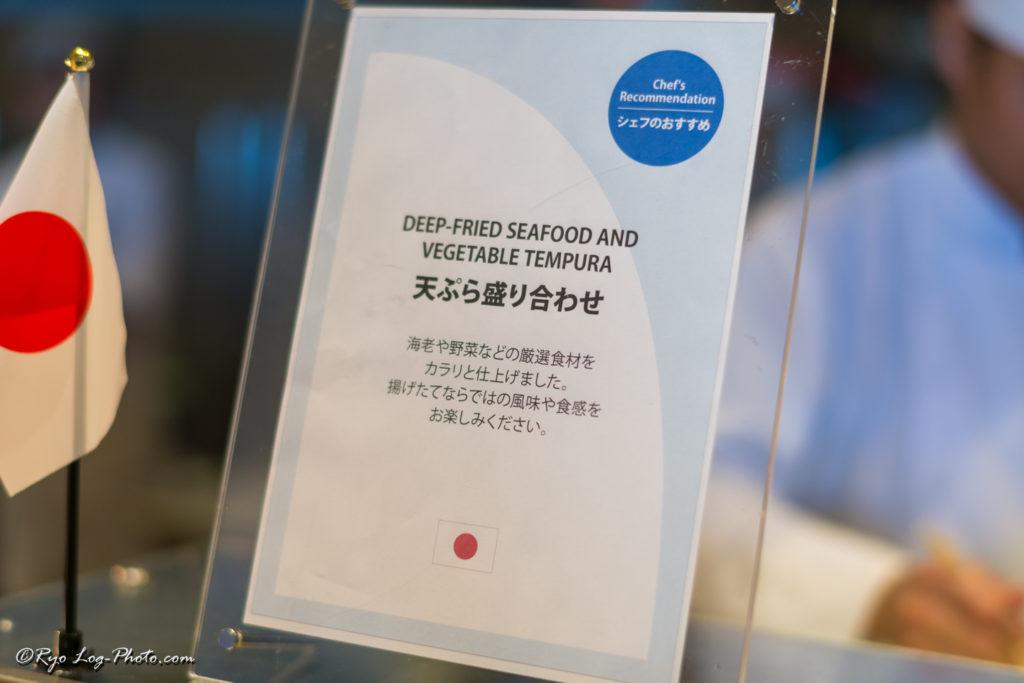 天ぷらの盛り合わせ インターコンチネンタル 横浜