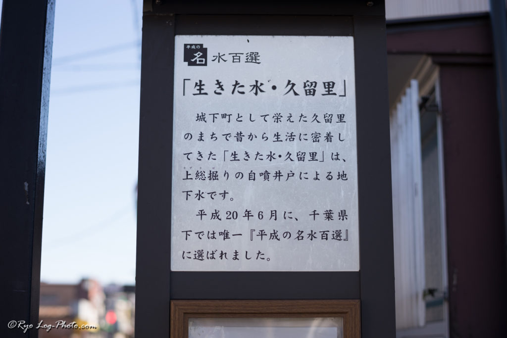 久留里 井戸水 千葉県