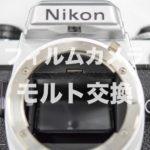 nikon フィルムカメラ モルト交換