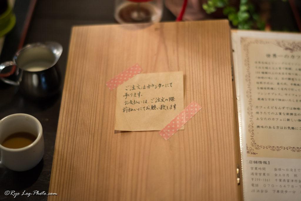 カフェ エドモンズ 金谷 富津 注文