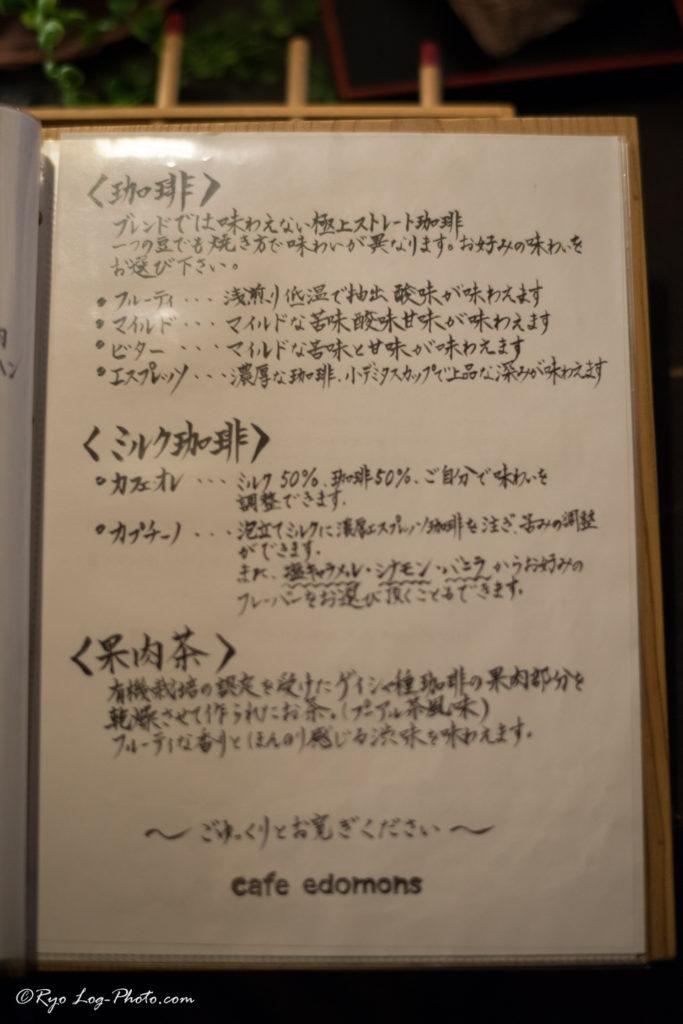 カフェ エドモンズ 金谷 富津 マイルド ビター メニュー
