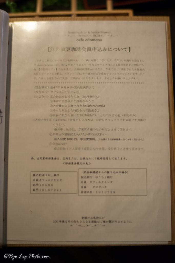 カフェ エドモンズ 金谷 富津 会員