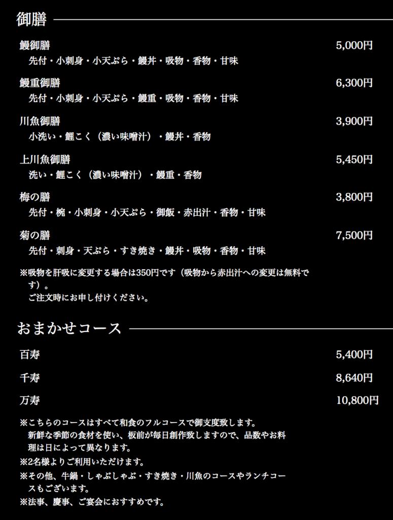 narita unagi ell 成田 うなぎ 菊屋 メニュー