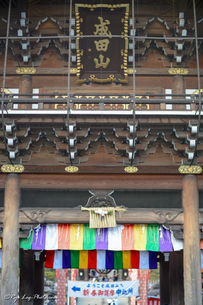 narita unagi temple うなぎ 成田