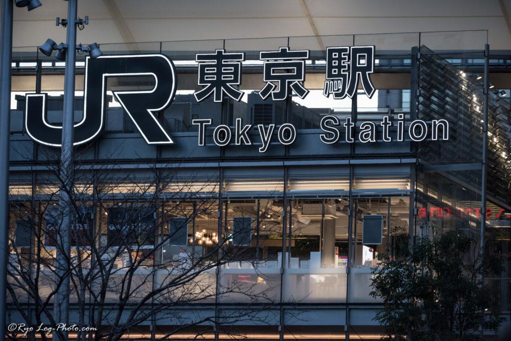 tokyo station 東京駅 八重洲口 写真
